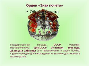 Орден «Знак почета» Государственная награда СССР. Учреждён постановлением ЦИК