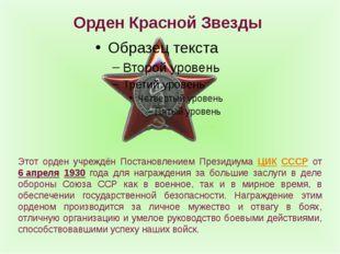 Орден Красной Звезды Этот орден учреждён Постановлением Президиума ЦИК СССР о