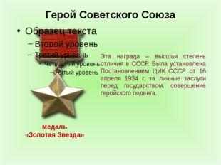 Герой Советского Союза медаль «Золотая Звезда» Эта награда – высшая степень о