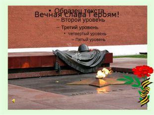 Вечная слава Героям!