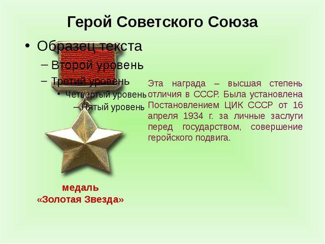 Герой Советского Союза медаль «Золотая Звезда» Эта награда – высшая степень о...
