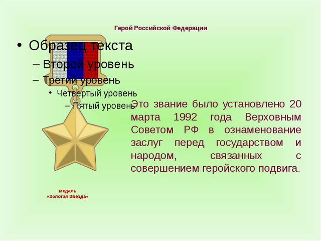 Герой Российской Федерации Это звание было установлено 20 марта 1992 года Вер...