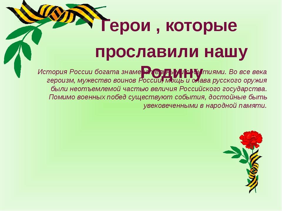 Герои , которые прославили нашу Родину История России богата знаменательными...