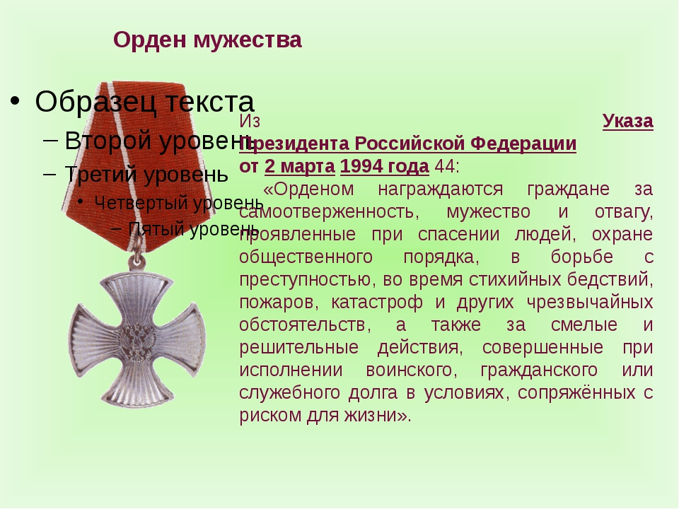 Орден мужества Из Указа Президента Российской Федерации от 2 марта 1994 года...