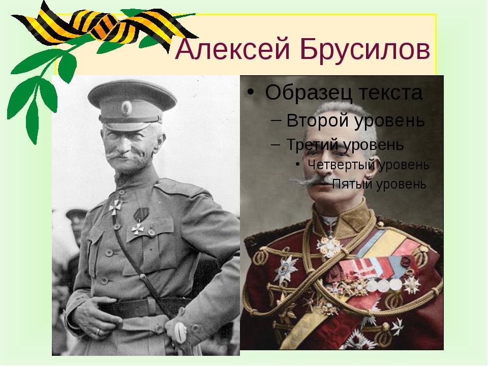 Алексей Брусилов
