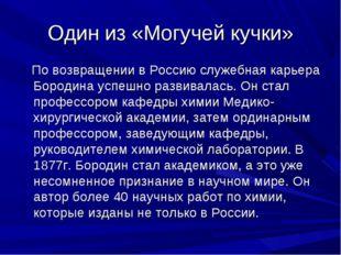 Один из «Могучей кучки» По возвращении в Россию служебная карьера Бородина ус