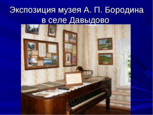 Экспозиция музея А. П. Бородина в селе Давыдово