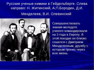 Русские ученые-химики в Гейдельберге. Слева направо: Н. Житинский, А.П.Бороди