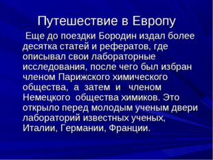 Путешествие в Европу Еще до поездки Бородин издал более десятка статей и рефе