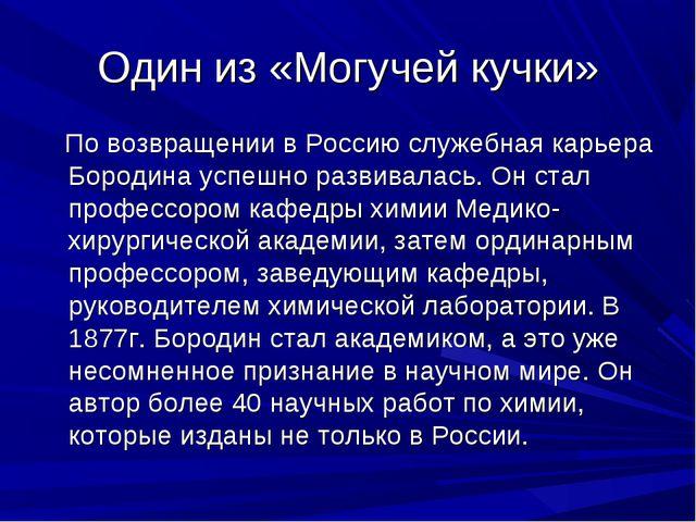 Один из «Могучей кучки» По возвращении в Россию служебная карьера Бородина ус...