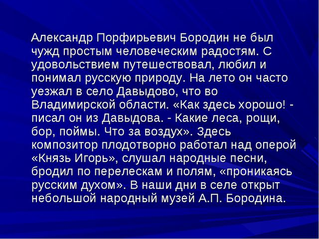 Александр Порфирьевич Бородин не был чужд простым человеческим радостям. С у...