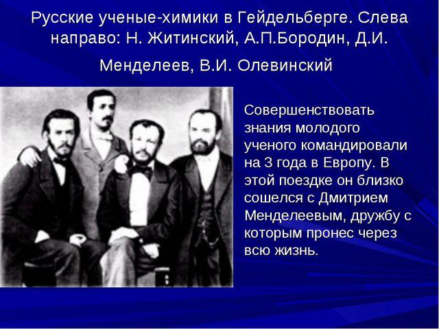Русские ученые-химики в Гейдельберге. Слева направо: Н. Житинский, А.П.Бороди...