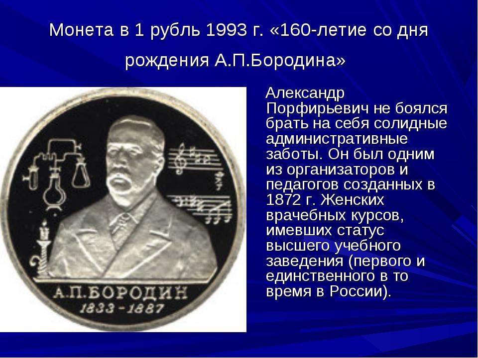 Монета в 1 рубль 1993 г. «160-летие со дня рождения А.П.Бородина» Александр П...