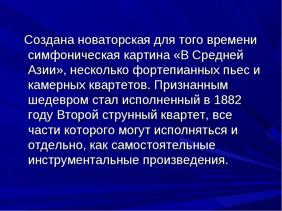 Создана новаторская для того времени симфоническая картина «В Средней Азии»,...
