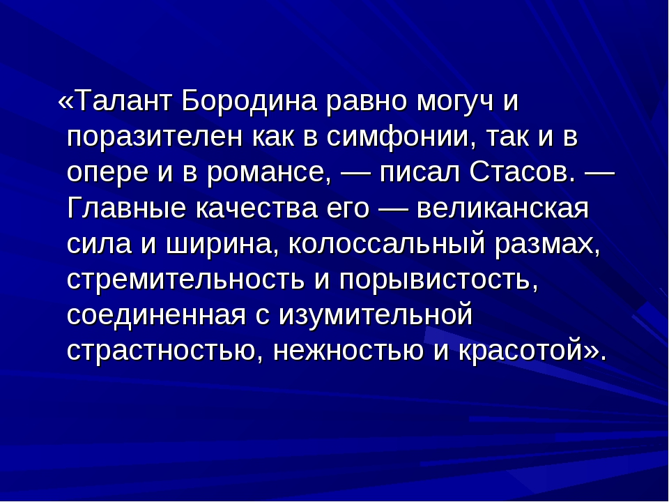 «Талант Бородина равно могуч и поразителен как в симфонии, так и в опере и в...