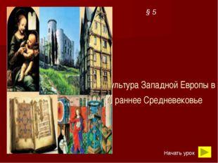 1. Представления средневекового человека о мире. В раннее Средневековье иногд