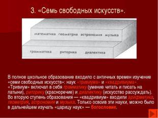 4. Искусство рукописной книги. В монастырских скрипториях развивалось искусст