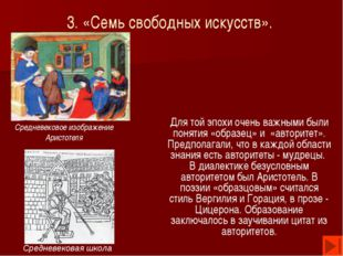 4. Искусство рукописной книги. В древности на папирусе писали тростниковым ст