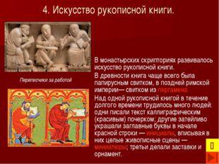 5. Литература. Более всего читали Евангелия и жития святых, в которых рассказ