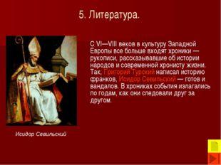 6. «Жонглёр, другим и нравом не в пример...» «шуты» или жонглёры Без них не о