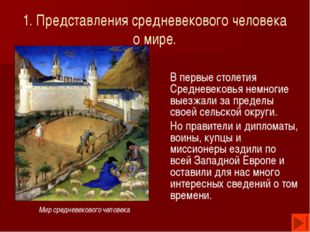 1. Представления средневекового человека о мире. В первые столетия Средневеко