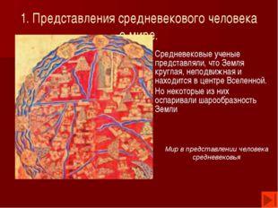 1. Представления средневекового человека о мире. Средневековые ученые предста