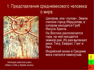 1. Представления средневекового человека о мире. Время и смену сезонов опреде
