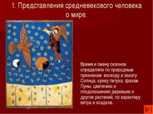 1. Представления средневекового человека о мире. Сутки делились на день и ноч