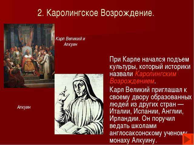 3. «Семь свободных искусств». В полное школьное образование входило с античны...
