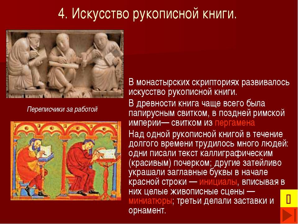 5. Литература. Более всего читали Евангелия и жития святых, в которых рассказ...