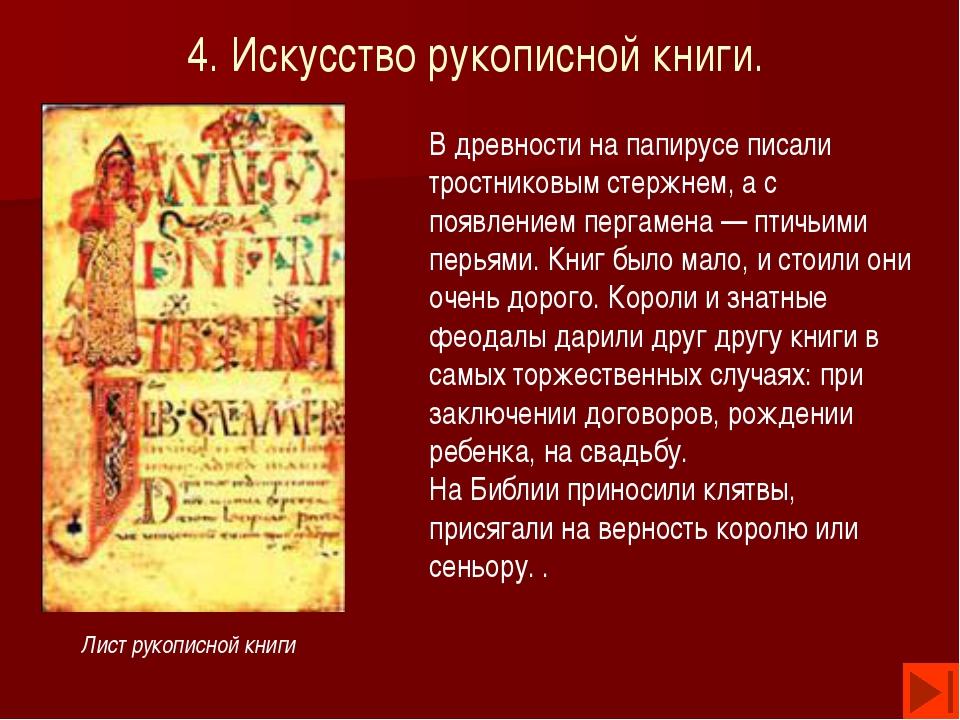 5. Литература. С VI—VIII веков в культуру Западной Европы все больше входят х...