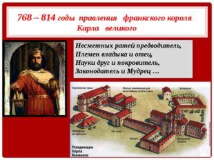 768 – 814 годы правления франкского короля Карла великого Несметных ратей пре