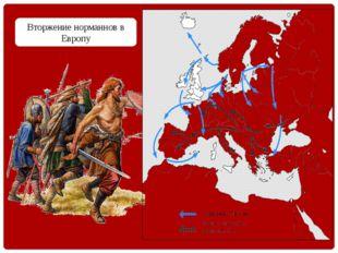 Вторжение норманнов в Европу