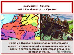 Завоевание Галлии. 486 год – битва у г. Суассон