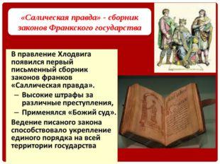 «Салическая правда» - сборник законов Франкского государства