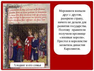 Хлодвиг и его семья Меровинги воевали друг с другом, разоряли страну, ничего