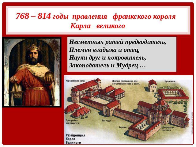 768 – 814 годы правления франкского короля Карла великого Несметных ратей пре...