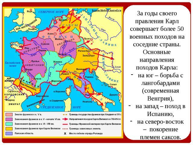 За годы своего правления Карл совершает более 50 военных походов на соседние...