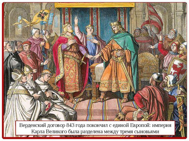 Верденский договор 843 года покончил с единой Европой: империя Карла Великого...