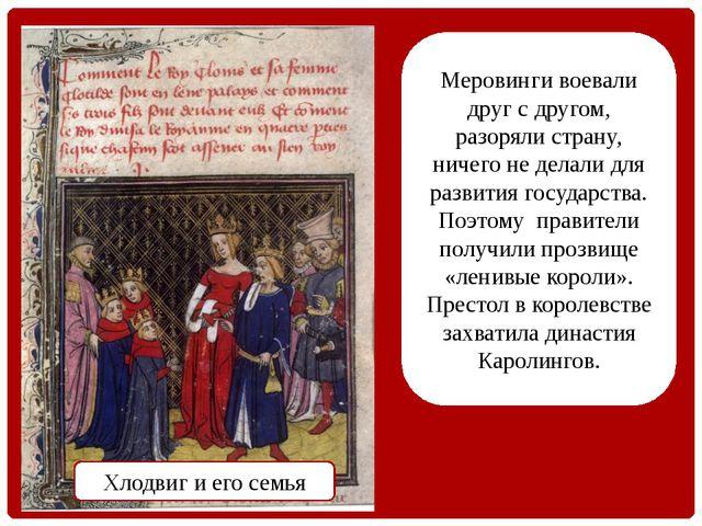 Хлодвиг и его семья Меровинги воевали друг с другом, разоряли страну, ничего...