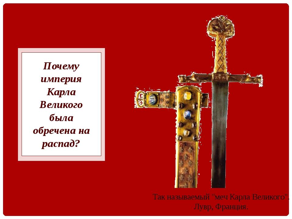 """Почему империя Карла Великого была обречена на распад? Так называемый """"меч Ка..."""