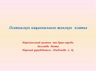 Осетинское национальное женское платье Национальный костюм- это душа народа.