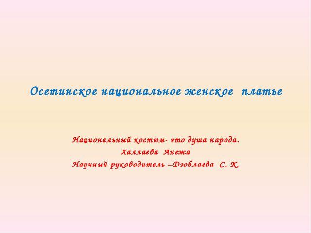 Осетинское национальное женское платье Национальный костюм- это душа народа....