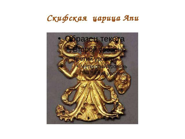 Скифская царица Апи