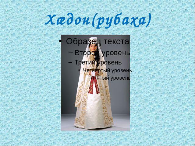 Хæдон(рубаха)