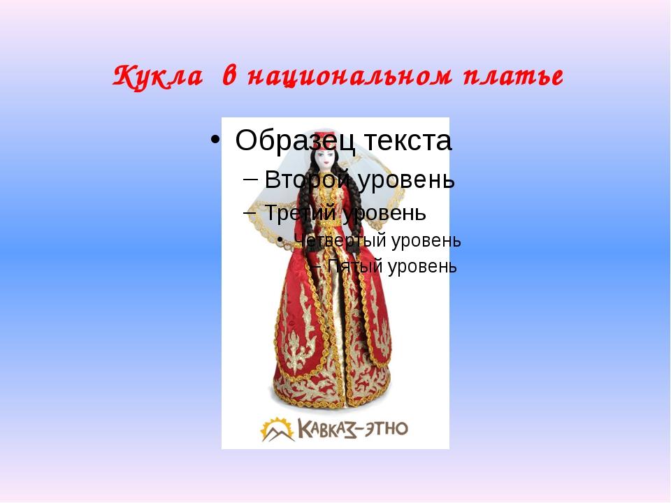 Кукла в национальном платье