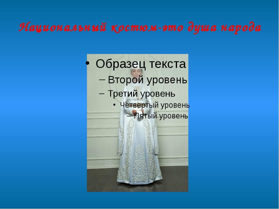 Национальный костюм-это душа народа