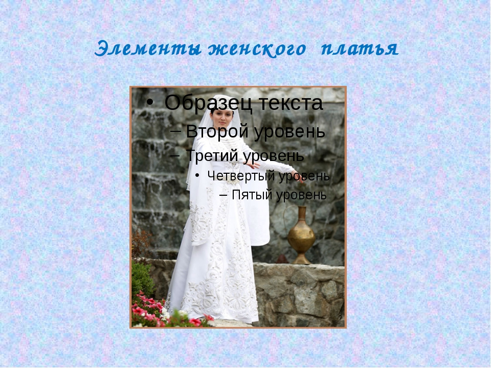 Элементы женского платья