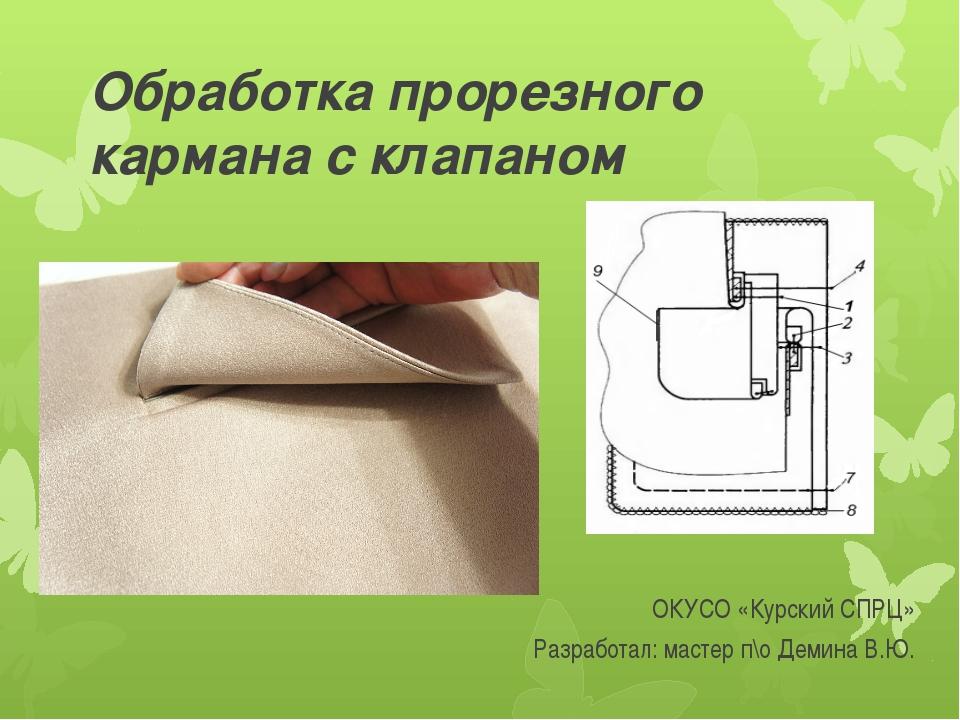 Прорезной карман с накладной прямой листочкой