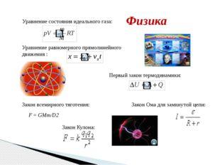 Физика Уравнение состояния идеального газа: Уравнение равномерного прямолиней